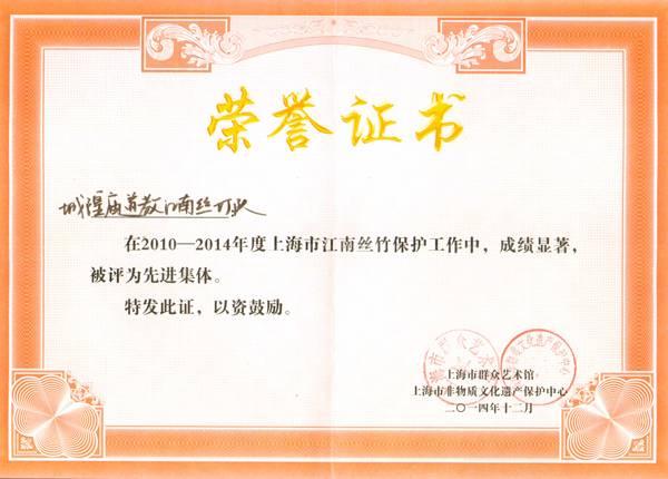"""上海城隍庙被正式确定为""""上海市江南丝竹保护传承基地"""""""