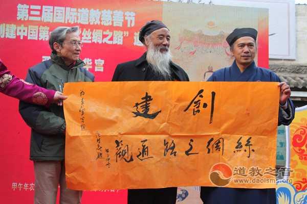 """创建第一座""""丝绸之路""""道观高峰论坛在青华宫举行"""