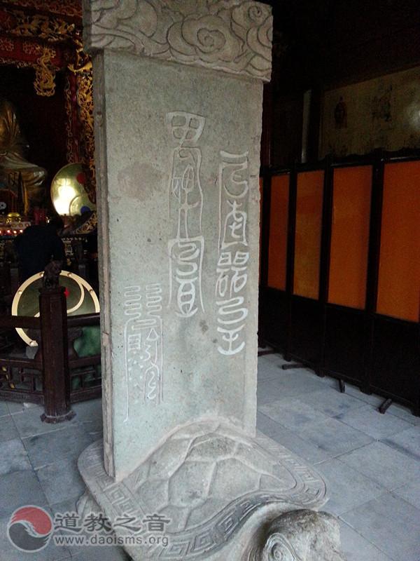 伏魔殿石碑