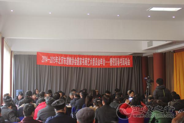 2014年北京市道教协会道家书画艺术委员会年会暨迎新春书画笔会召开