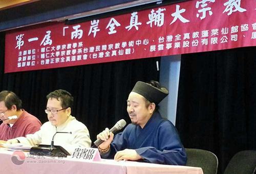 第一届(两岸全真辅大宗教交流)座谈会在台举行