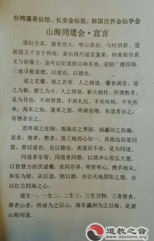 台湾蓬莱仙馆 、长安金仙观 、 韩国世界金仙学会共同发表《山海同道会》宣言