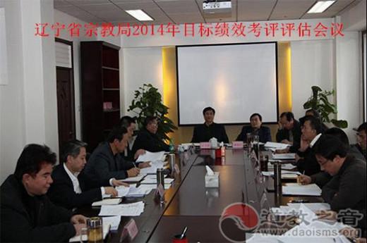 辽宁省宗教局召开2014年度目标绩效考核评估会