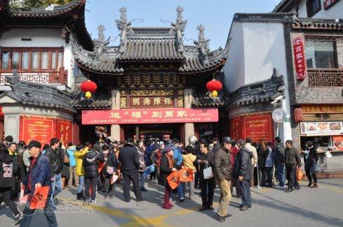 上海道教举行福字春联义赠活动(图
