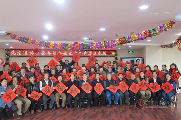 北京道协道家书画院到广安门外街道社区送春联下乡