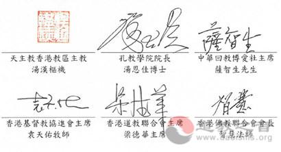 香港六宗教领袖新春贺词 对香港前途充满期望