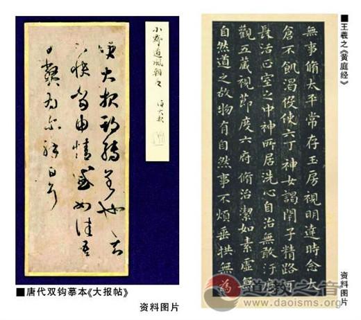 """2013年初,日本NHK电视台发布了一则引人瞩目的新闻:一件王羲之的唐代双钩摹本在日本被发现,被称为《大报帖》。东京国立博物馆称,这是数十年来最重要的国宝级发现。一件摹本就能引发众人如此多的关注,可见王羲之在书法艺术领域的影响。唐太宗曾经特地为《晋书·王羲之传》作""""赞""""道:""""尽善尽美,其唯王逸少(羲之字逸少)乎?""""然而他的书圣地位,绝非来自于帝王一时的偏好,而是历史长河大浪淘沙之后存留的公论。 书圣的形成,固然是魏晋时期的时代造化使然,也有王"""
