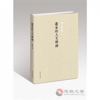 新书推介:《道家的人文精神》