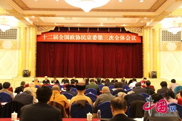 全国政协民宗委召开全体会 将开展七方面重点工作