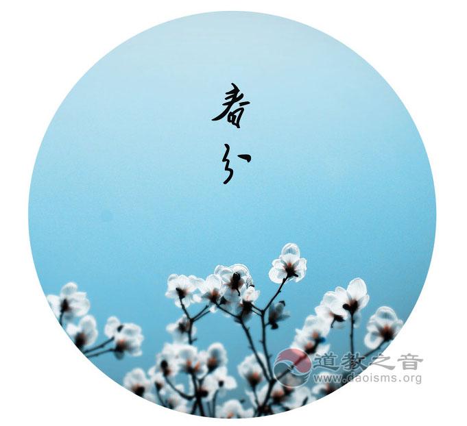 """""""春分""""时节应畅情志、调饮食"""