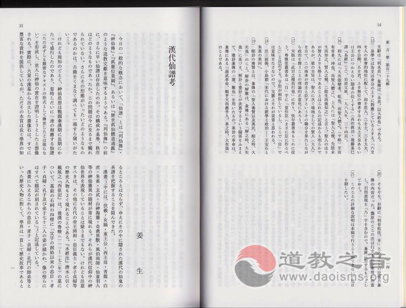 日本权威期刊《东方学》发表姜生《汉代仙谱考》