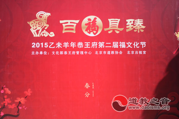 乙未羊年北京恭王府第二届福文化节隆重举行(图集)