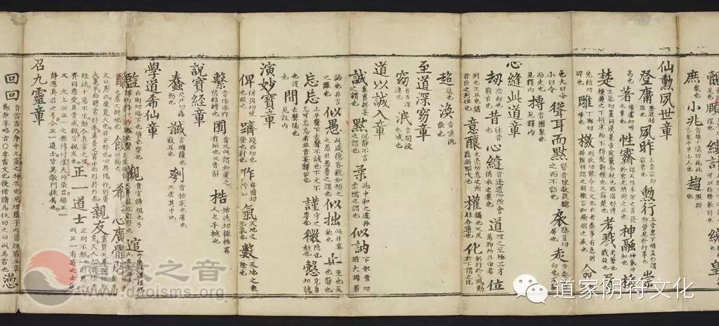 大英博物馆藏全本《高上神雷玉枢雷霆宝经符篆》