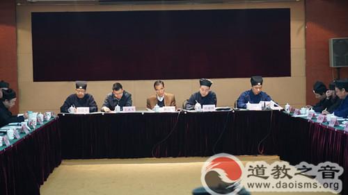 陕西省道教协会第五届理事会二次常务理事会议召开