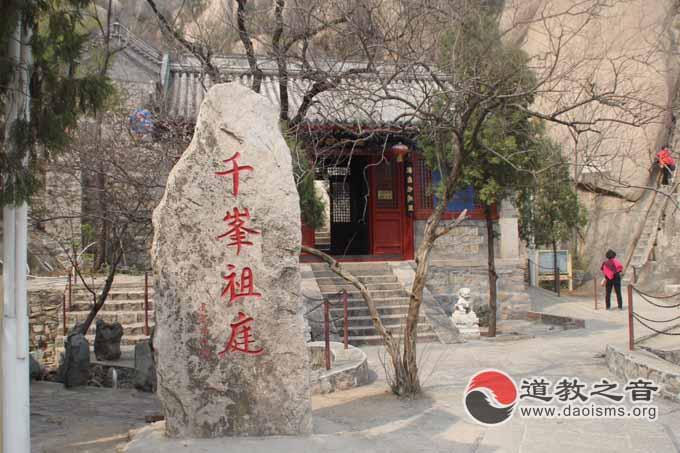 千峰祖庭——北京凤凰岭桃源观(图