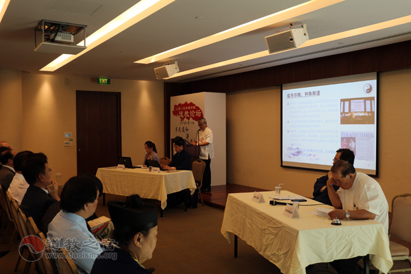 2015年新加坡道教论坛举行