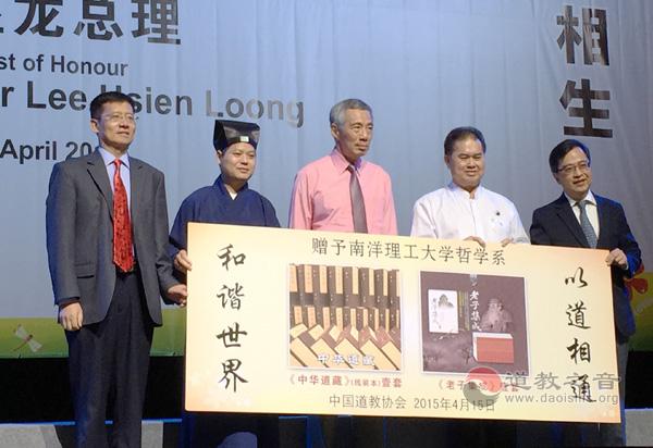 中国道教协会向新加坡道教总会、国立大学、南洋理工大学捐赠道典