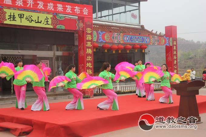 北京龙王庙应邀出席温泉养生开发成果发布会