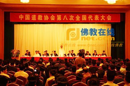 中国道教协会第八届理事会概况