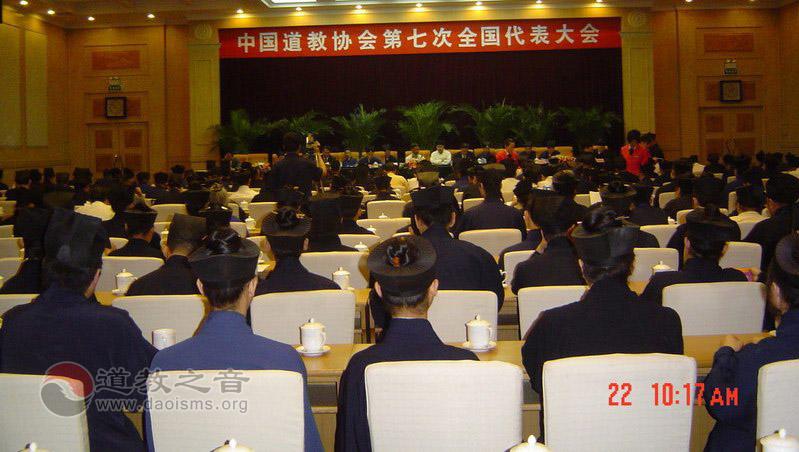 中国道教协会第七届理事会概况