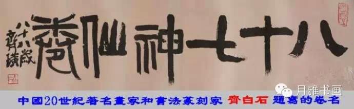 《八十七神仙卷》卷前有齊白石大師的親筆題寫的卷名,卷後載有徐悲鴻的親筆提跛,書畫一體,珠聯璧合,相互輝映,堪稱雙絕。