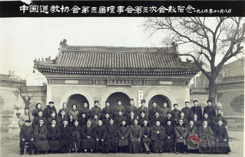 中国道教协会第三届理事会第三次会议留念(王伟业、秦京光藏,周金富提供)
