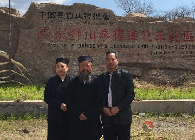 """吉林市道教协会举行""""道德讲堂""""之中医养生"""