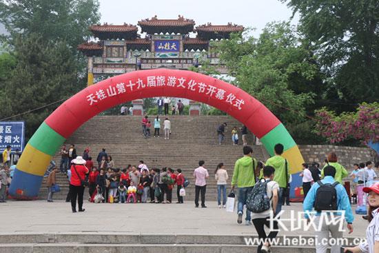 天桂山第十九届旅游文化节开幕 打造北方道教名山