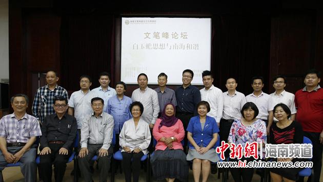 马来西亚专家学者畅谈海南与东南亚道教交流合作