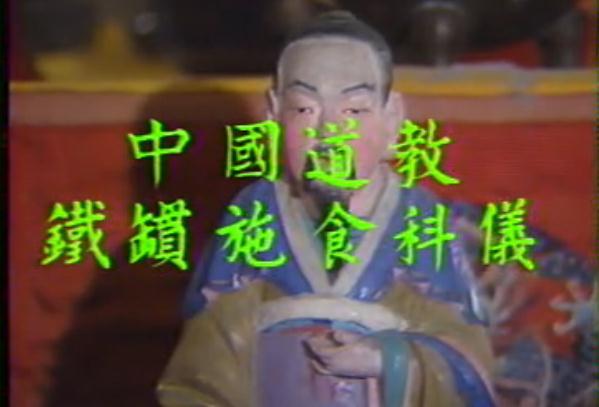 中国道教《铁罐施食科仪》第一集(视频)