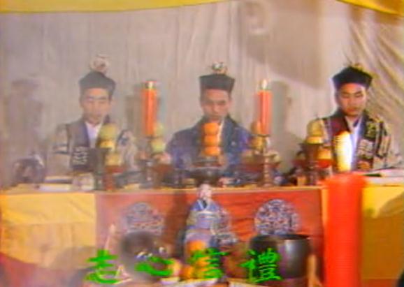 中国道教《铁罐施食科仪》第二集(视频)