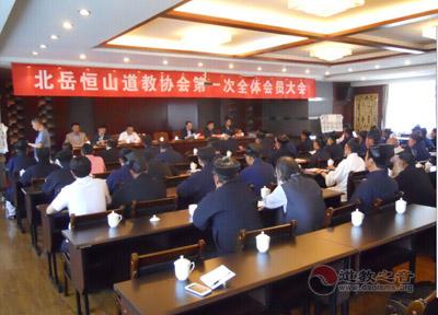 北岳恒山道教协会召开第一次全体会员大会