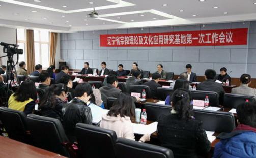 辽宁省宗教理论及文化应用研究基地第一次工作会议召开