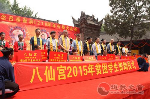 """西安八仙宫举办""""纪念吕祖诞辰1218周年""""祈福迎祥大法会"""