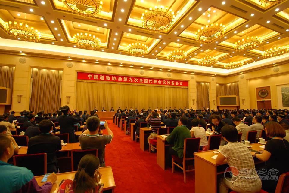 中国道教协会第九次全国代表会议预备会议