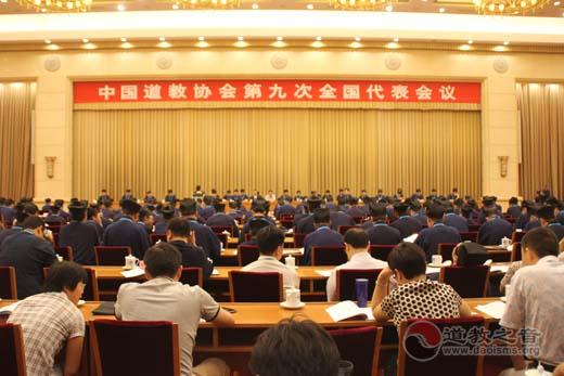 中國道教協會第九次全國代表會議在京開幕
