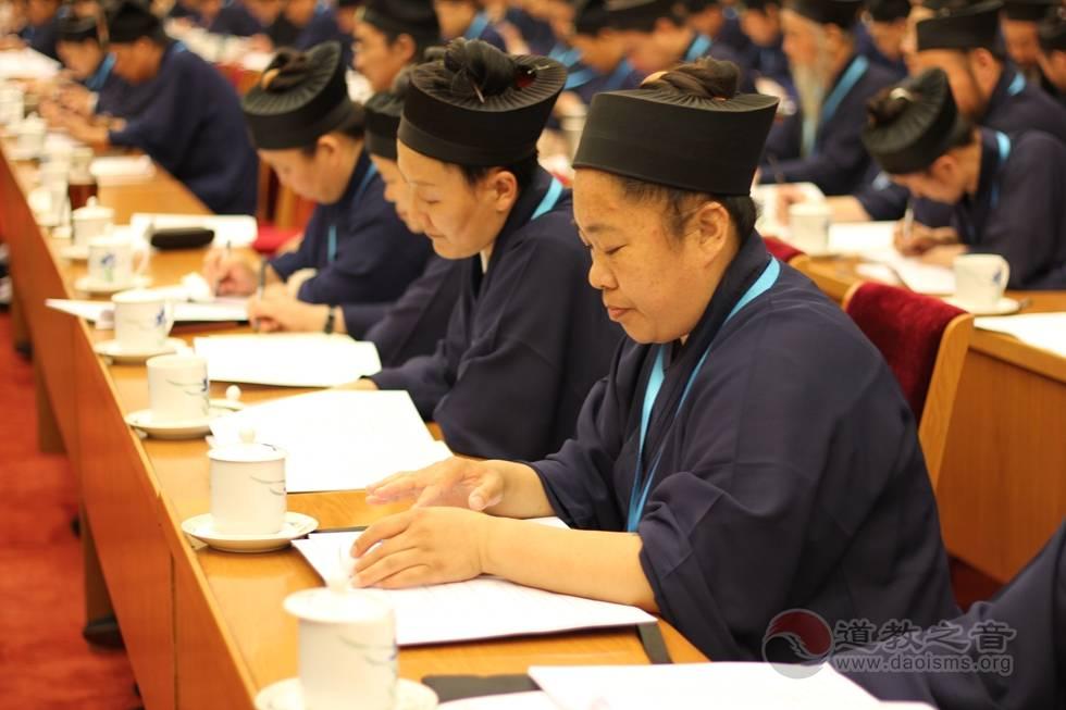 中国道教协会第九次全国代表会议开幕