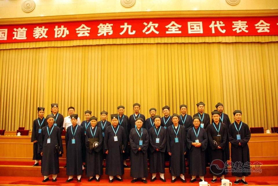河南道教界代表在中国道教协会第九次全国代表会议上