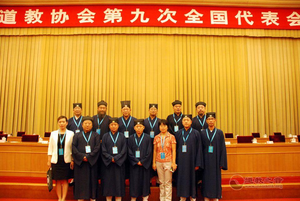 河北道教界代表在中国道教协会第九次全国代表会议上