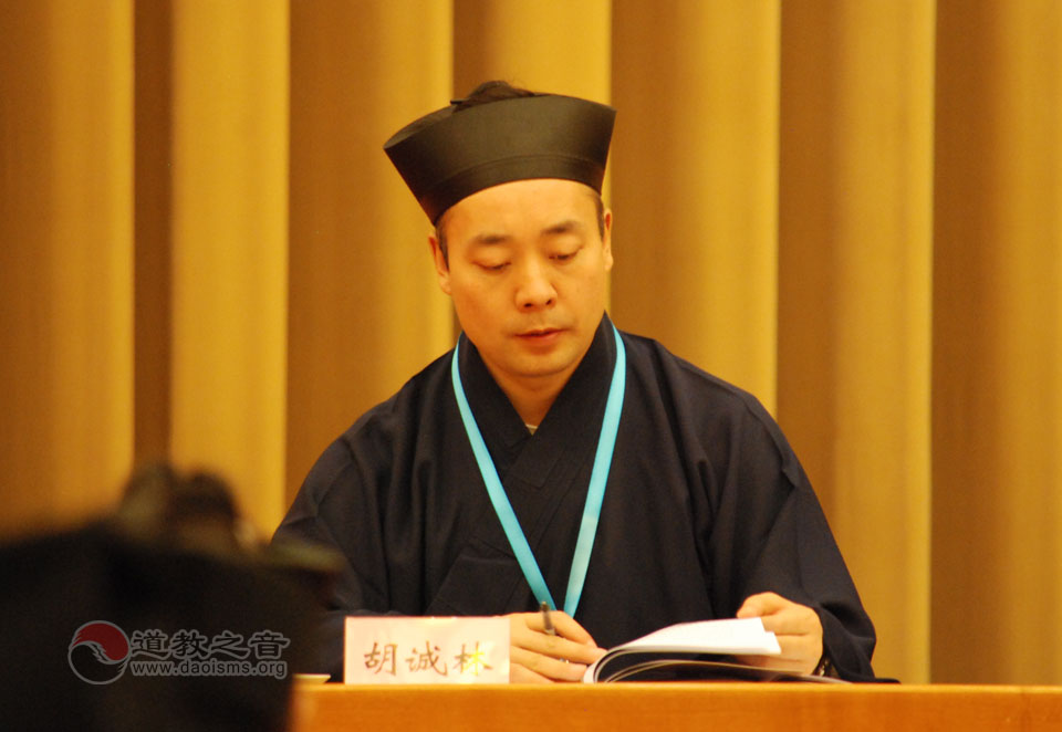 中国道教协会第九次全国代表会议开幕式上