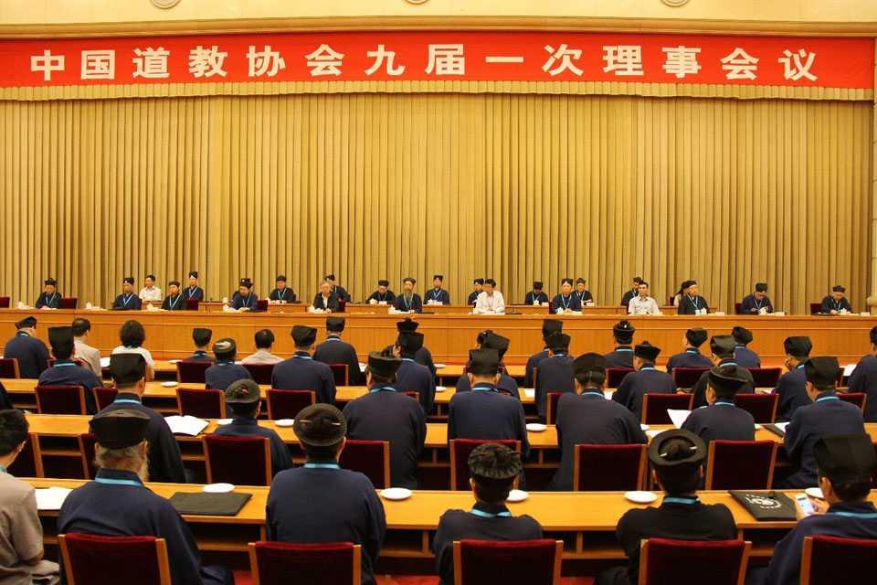 中国道教协会召开九届一次理事会议