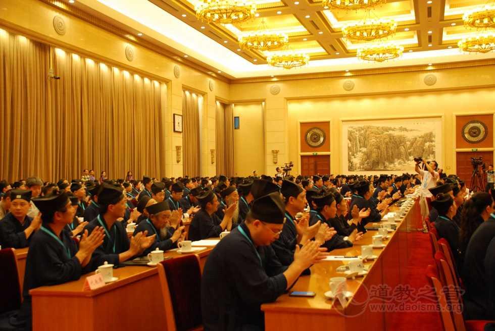 中国道教协会第九次全国代表会议闭幕式