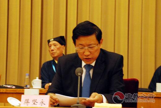 蒋坚永在中国道教协会第九次全国代表大会的讲话