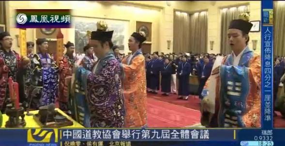 凤凰卫视:中国道教协会第九次全国代表会议在京开幕