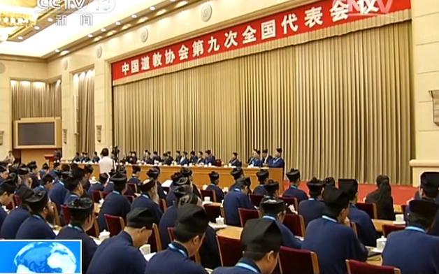 新闻直播间:中国道教协会第九次全国代表会议圆满闭幕