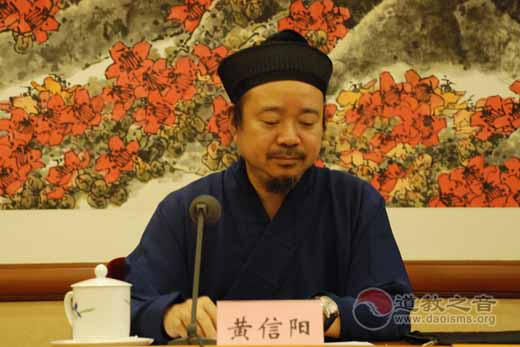 黄信阳道长:未来5年中国道教协会在对外交流方面的设想