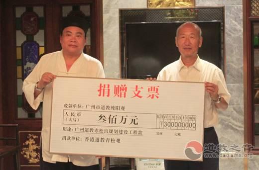 广州市道教协会品荔穗城结金兰,祈福道教新发展