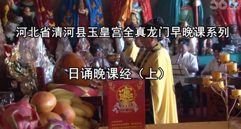 河北清河玉皇宫全真晚课上(视频)