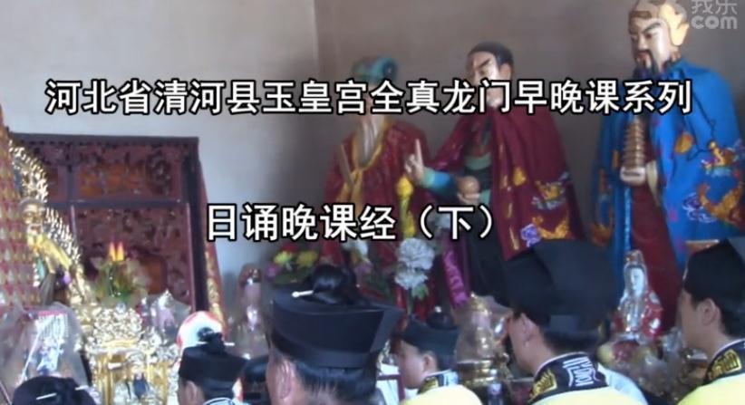 河北清河玉皇宫全真晚课下(视频)