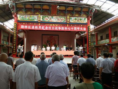 浙江路桥区道教协会举行纪念抗日战争胜利70周年祈祷仪式